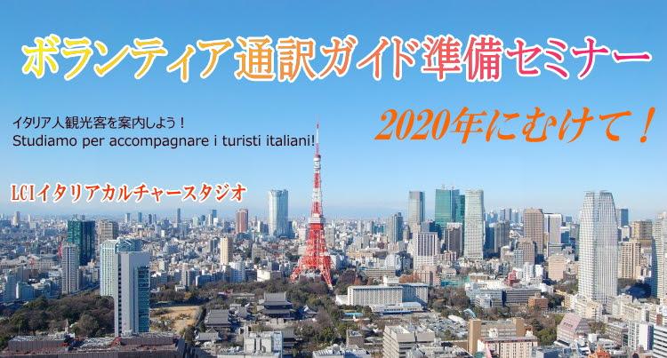 Seminario_guida_turistica