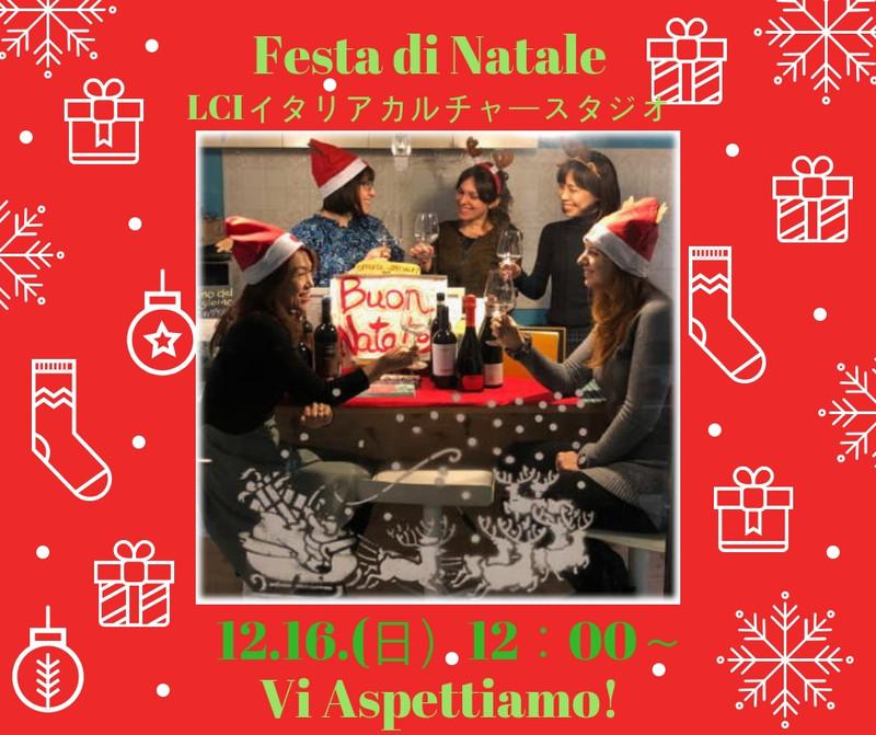 Lci_festa_di_natale2018