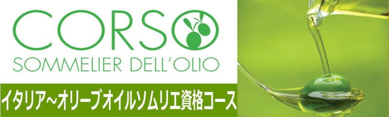Olio_sommelier1_2