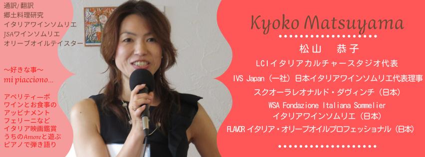 Lci_kyoko_2